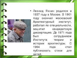 """Презентация по литературному чтению Л. Яхнин """"Зеркальце"""""""