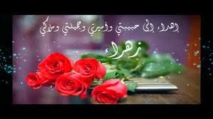 صور اسم زهراء اجمل صور لاسم الزهراء تحفة كيوت