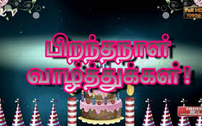 birthday wishes quotes in tamil words