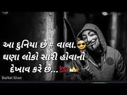 new gujarati whatsapp status atitude status gujju attitude