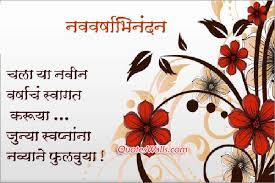 marathi new year saying new year images