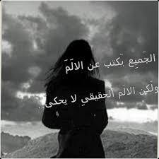 اشعار حزينة Photos Facebook