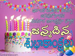 happy birthday wishes in telugu happy birthday wishes