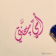 أم ي جن تي خط خط عربي خط ديواني ديواني خطي أمي عيد الأم Mother Calligra Islamic Calligraphy Arabic Tattoo Valentine Baskets