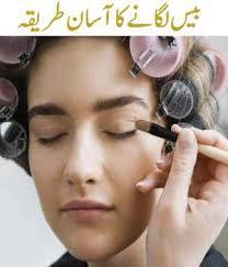 makeup karne ka tarika step by