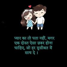 best hindi friendship shayaris es