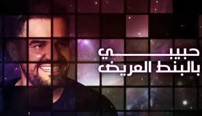 تنزيل اغنية حبيبي بالبنط العريض حسين الجسمي