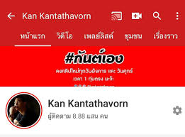 IG กันต์ กันตถาวร   #กันต์เอง Youtube : kankantathavorn 888k Subscribe