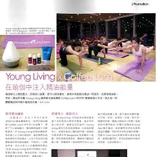 young living媒體報導 essential oil
