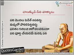 all time best quotes of chanakya in telugu quotes garden telugu