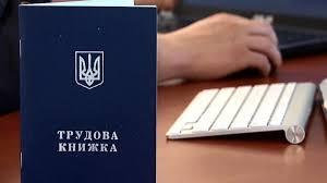 На Луганщині легалізовано працю понад 21 тис. громадян