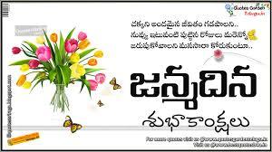 beatiful birthday greetings wishes in telugu quotes garden