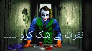 urdu poetry with joker wallpapers