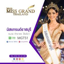 Congratulations #มิสแกรนด์ราชบุรี2019... - Miss Grand Thailand