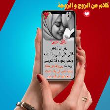 صور و كلام عن الزوج والزوجة والأولاد 2020 For Android Apk Download