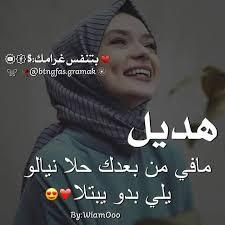 وتين قلب :$ - معنى اسم هديل من الاسماء العربية، تعرف على... | Facebook