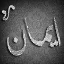 صور اسم ايمان صوره لاسم ايمان كلام نسوان