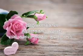 tamil love quotes love quotes in tamil images betterlyf