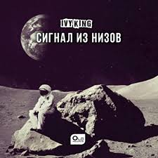 Сигнал из низов by Ivy King featuring OOR on Amazon Music - Amazon.com