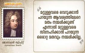 good family quotes in malayalam