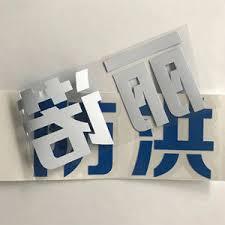 China Custom Print Vinyl Die Cut Sticker Decals Vinyl Cut Decals Transfer Die Cut Vinyl Stickers Decals China Vinyl Die Cut Stickers Cut Transfer Decals