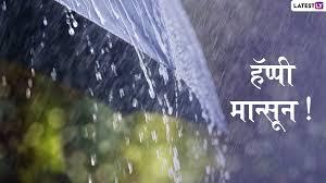 happy rainy day 2019 images म न स न