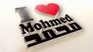 صور اسم محمد اجمل خلفيات مكتوب عليها اسم محمد كيوت