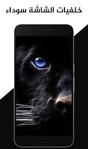 خلفيات الشاشة روعة سوداء و غامضة For Android Apk Download
