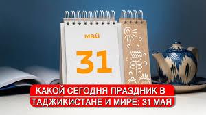 Что произошло 31 мая в Таджикистане и Мире/ Ты должен это знать ...