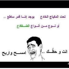 10 نكت مضحكة بالصور فيس بوك وأجمل النكت باللهجة الخليجية