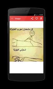 صور مضحكة For Android Apk Download