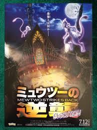 MEWTWO STRIKES BACK Evolution (2019) POKEMON Movie Mini Poster ...