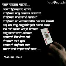 best marathi quotes status shayari poetry thoughts yourquote