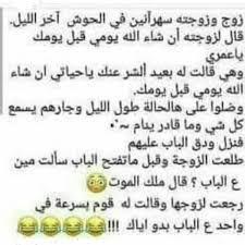 نكت سودانية مضحكة خفه دم السودانيين باحلى نكت عزه و ثقه