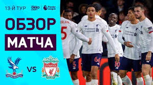 Кристал Пэлас 1-2 Ливерпуль | видео | 23 ноября 2019