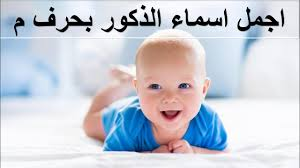 اسماء اولاد حديثه اسماء مواليد ذكور صباح الورد
