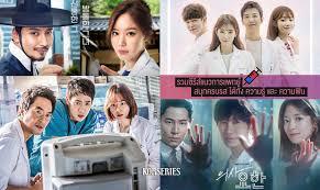 จัดเต็ม! 12 ซีรีส์เกาหลีแนวการแพทย์ ที่สนุกครบรส ได้ทั้ง ความรู้ ...