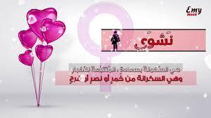 معاني اسماء بنات احلى اسامي الفتيات بمعانيها حبيبي