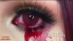 فيديو حزين حالات واتس اب عن الفراق حالات واتس اب وداع حزينة 2019