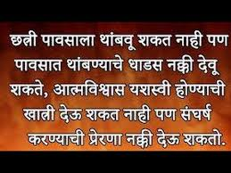 educational quotes for teachers in marathi spoken english learning