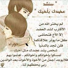 كلام عن الاخ الحنون كلمات عن الاخوات مساء الخير