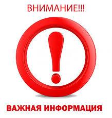 ВНИМАНИЕ! ВАЖНАЯ ИНФОРМАЦИЯ! - Бородино
