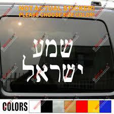 Shema Decal Sticker Hebrew Israel Jewish Prayer Car Vinyl Pick Size Color Ebay