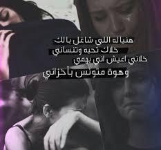 هنياله اللي شاغل بالك Image 2489692 On Favim Com