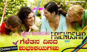 friendship day messages friendship day images kannada
