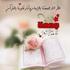 جمعة مباركة دعاء ليلة الجمعة ادعية متحركة يوم الجمعه سورة الكهف