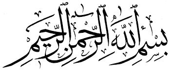 خلفيات بسم الله الرحمن الرحيم