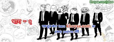 best i jokes नेपाली जोक्स सङ्ग्रह khoyaa