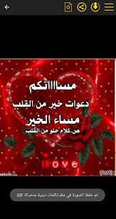 كلمات طيبة وأدعية إسلامية Pour Android Telechargez L Apk