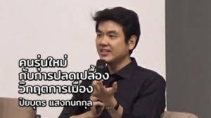 ปิยบุตร แสงกนกกุล: คนรุ่นใหม่กับการปลดเปลื้องวิกฤตการเมือง | ประชาไท  Prachatai.com